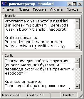 Transliterator 2.2 screenshot